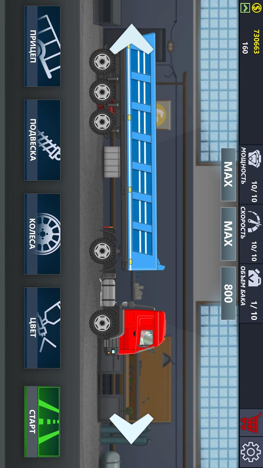卡车司机模拟器最新破解版游戏截图