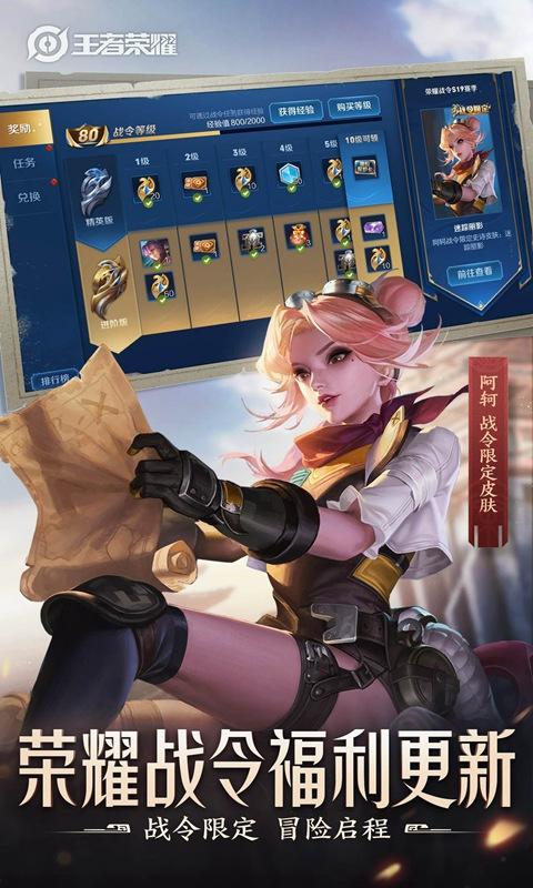 王者荣耀(三分奇兵)游戏截图