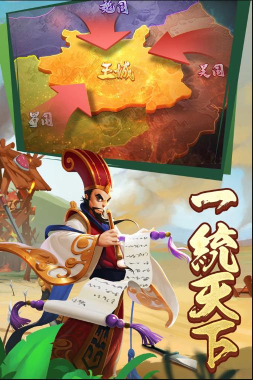 王者争雄破解版游戏截图