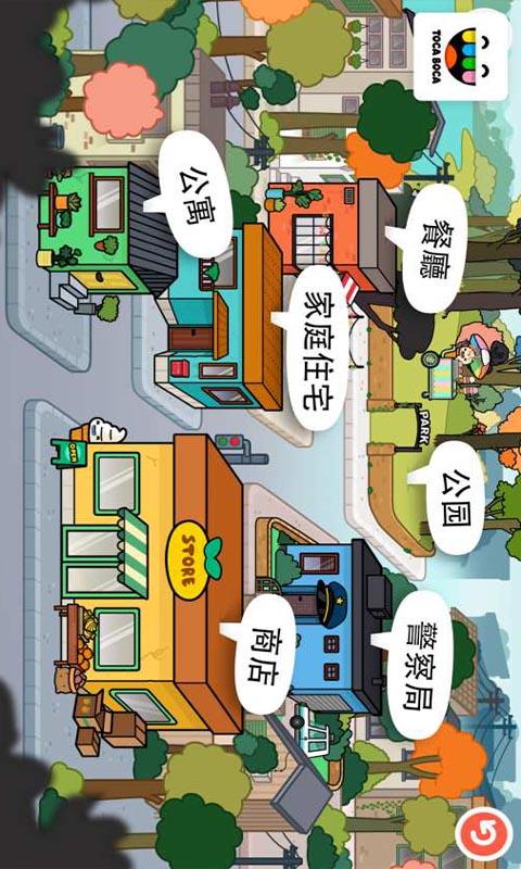 托卡小镇游戏截图