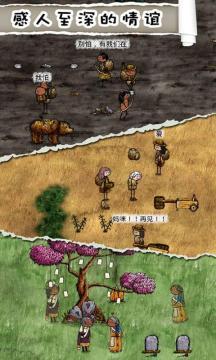 华夏人生最新版游戏截图