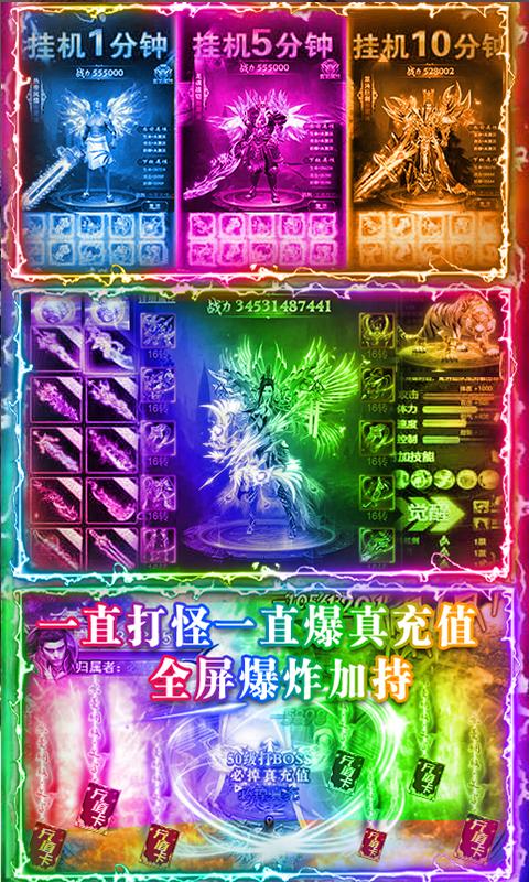 狂斩之刃(送无限真充)游戏截图