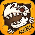 化石博物馆最新破解版图标