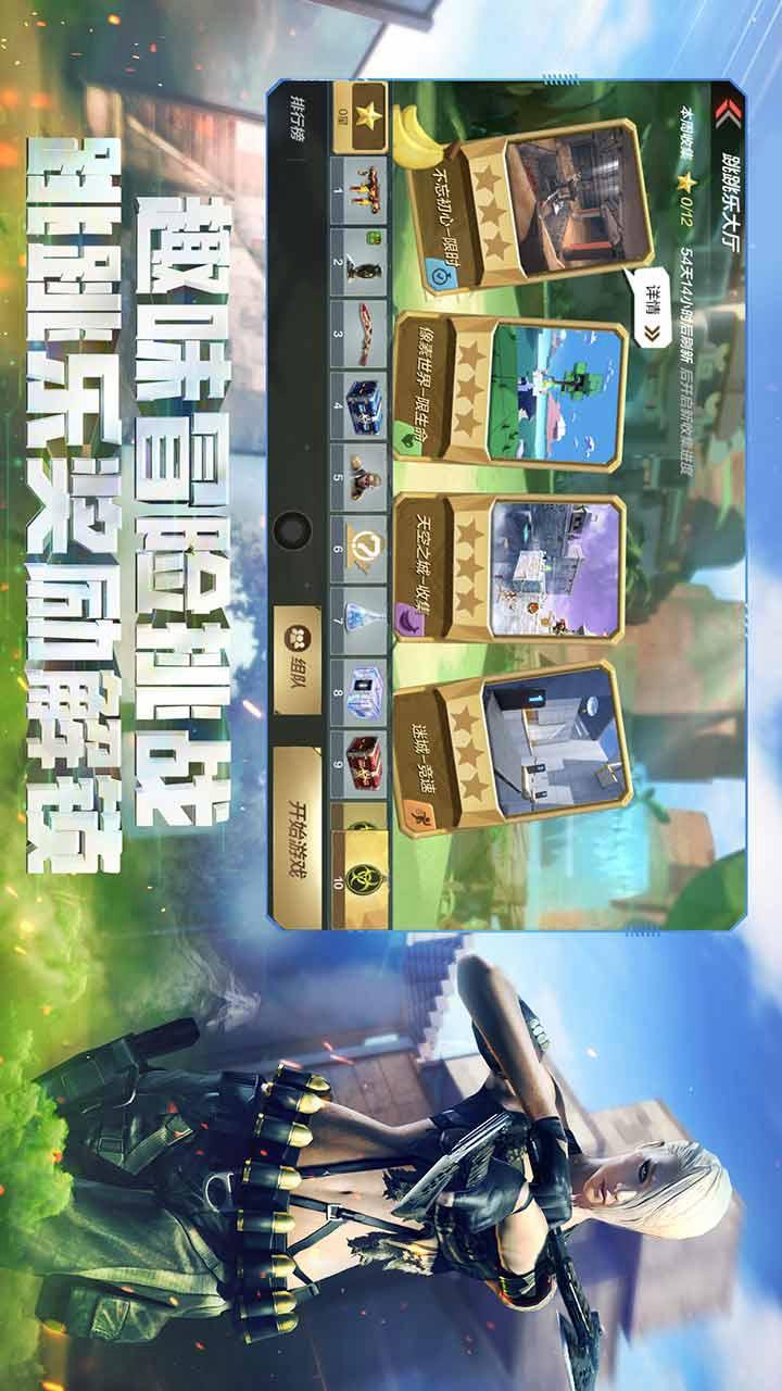 穿越火线-枪战王者体验服最新版安装包游戏截图