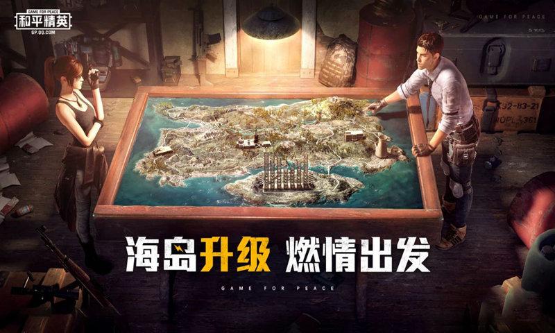 和平精英(海岛2.0)游戏截图