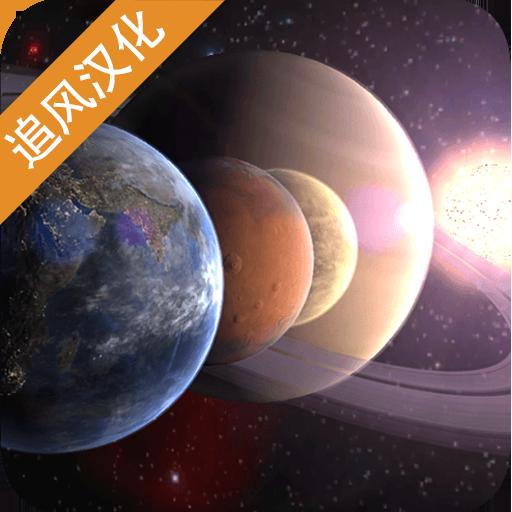 创造行星汉化图标