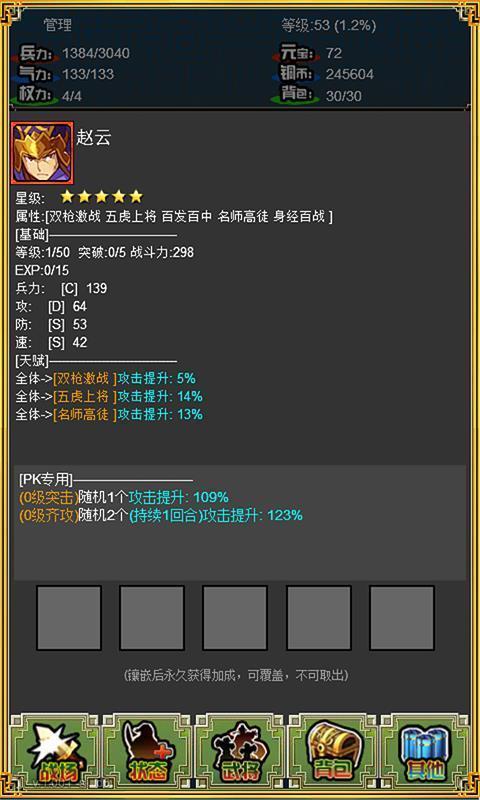霸者三国志放置天下最新破解版游戏截图