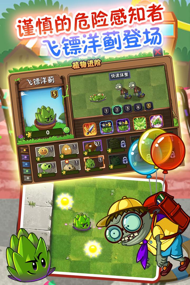 植物大战僵尸2高清版完结破解版游戏截图