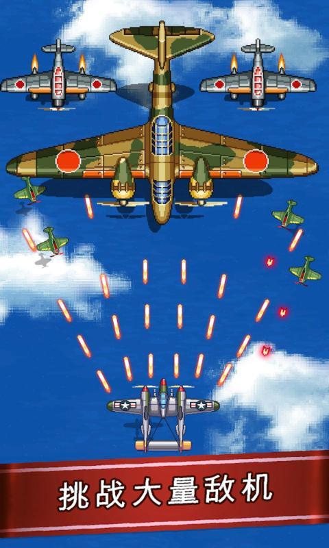 1945年经典射击破解版游戏截图