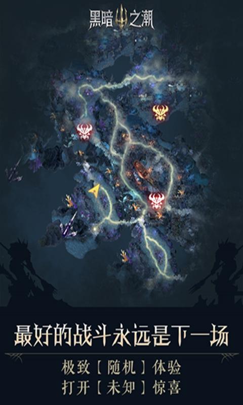黑暗之潮契约最新破解版游戏截图