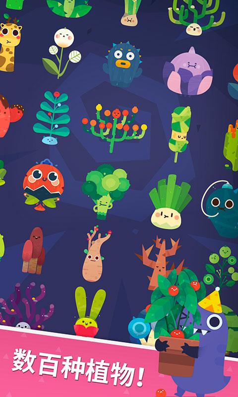 口袋植物破解版游戏截图