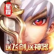 剑侠奇缘(畅享元宝版)图标