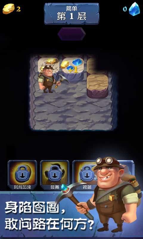 挖矿传说破解版游戏截图