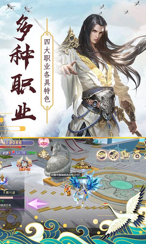 真灵传说(官方版)游戏截图