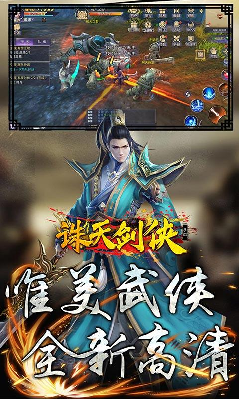 诛天剑侠(官方版)游戏截图