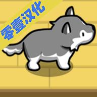 宠物豢养汉化版图标