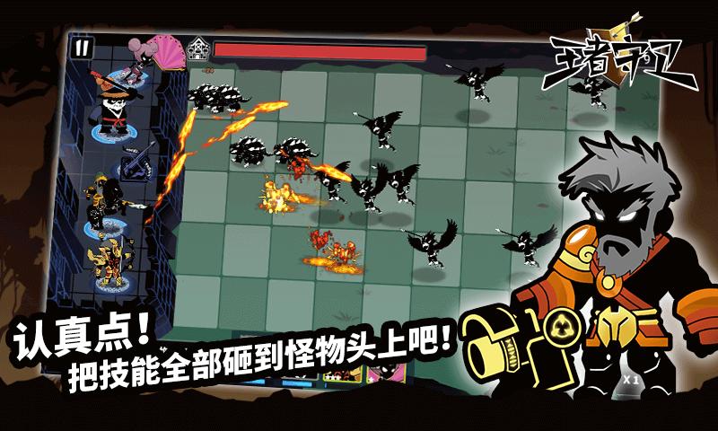 王者守卫破解版游戏截图