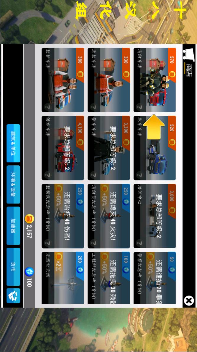 紧急任务HQ汉化最新破解版游戏截图