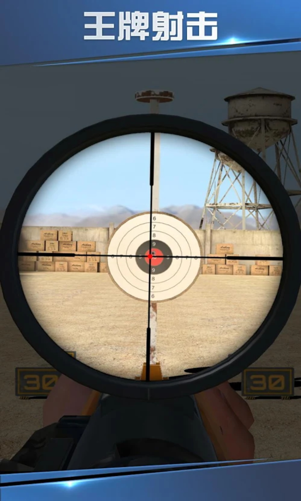 我是神枪手最新破解版游戏截图