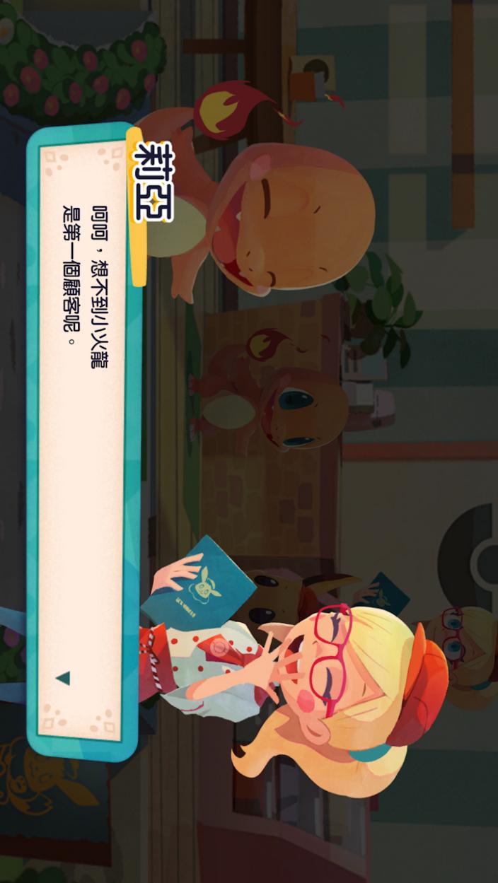 宝可梦咖啡馆Mix破解版游戏截图