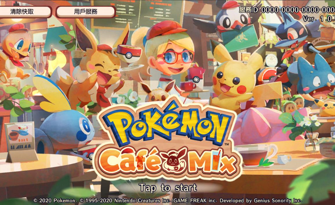 宝可梦咖啡馆Mix