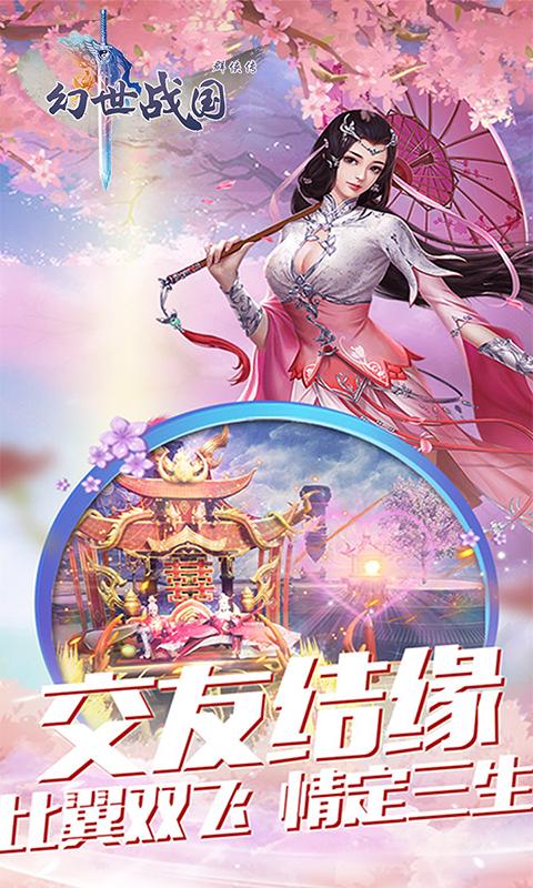 幻世战国群侠传(官方版)游戏截图