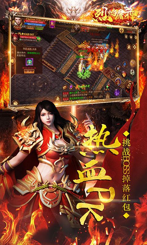 烈焰屠神(红包合击版)游戏截图