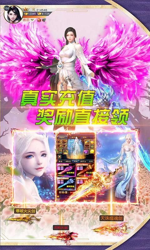 仙剑诛魔(免费GM)游戏截图