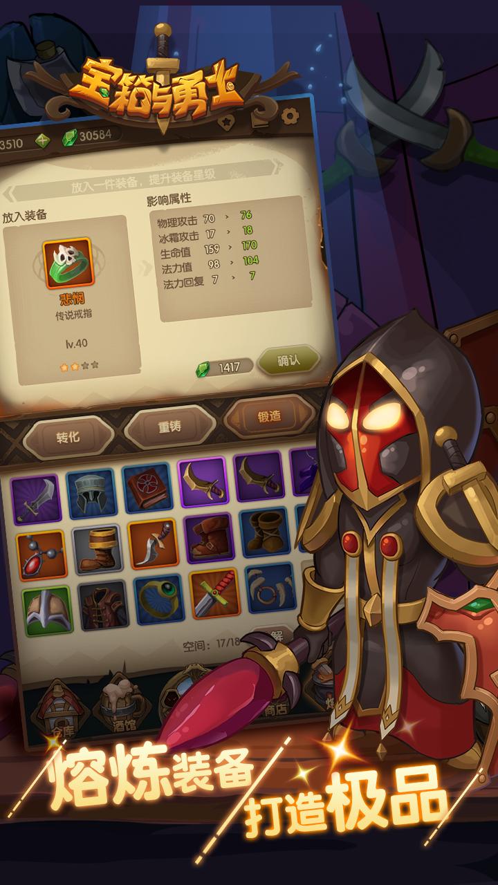 宝箱与勇士最新破解版游戏截图