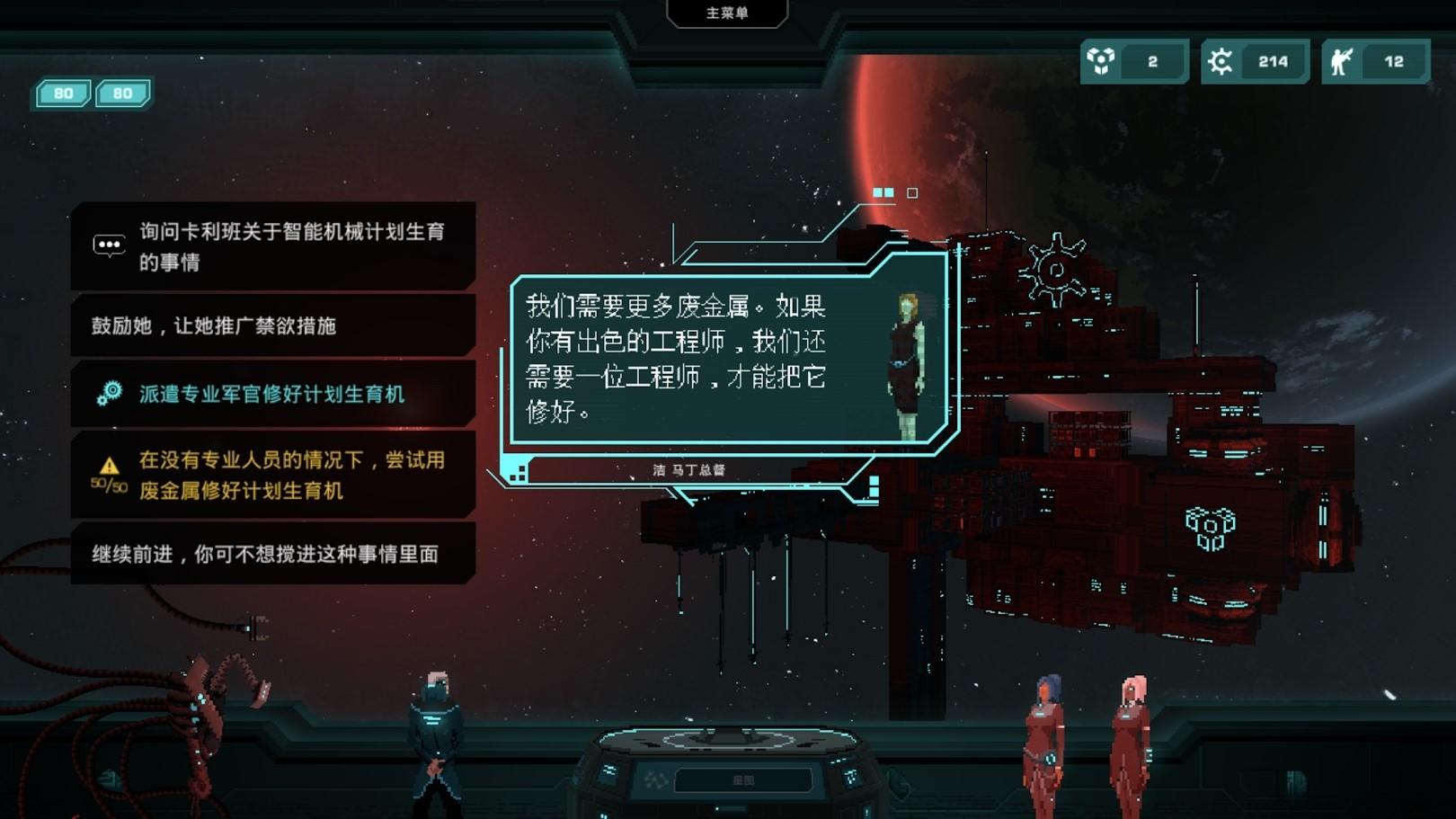 哀恸之日解锁舰船手机版