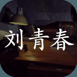 刘青春图标