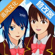 2020年新版的樱花校园模拟器中文版图标