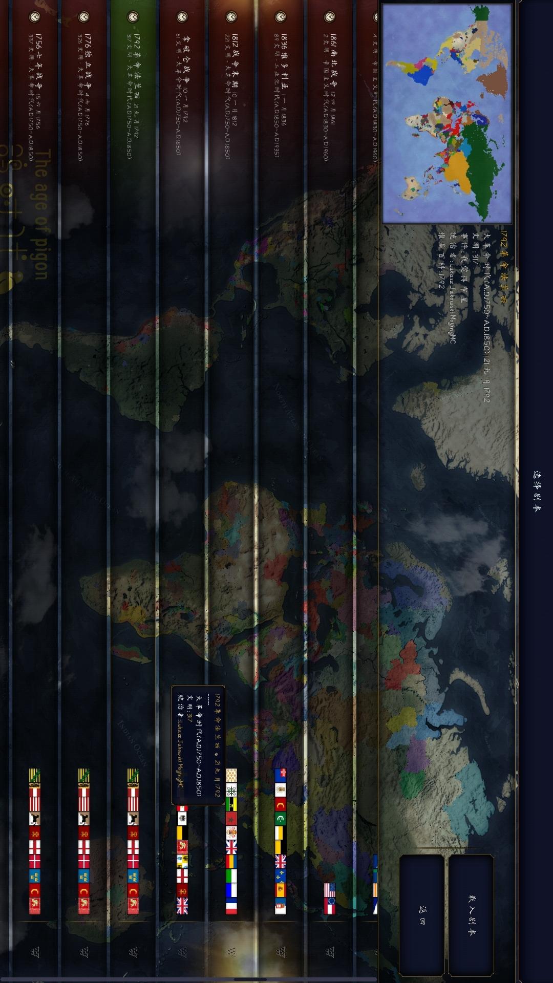 文明时代2变鸽PAF模组最新破解版下载游戏截图