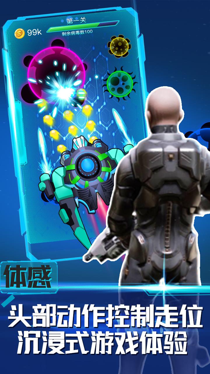 消除病毒最新破解版游戏截图