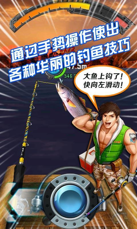 全民钓鱼破解版游戏截图