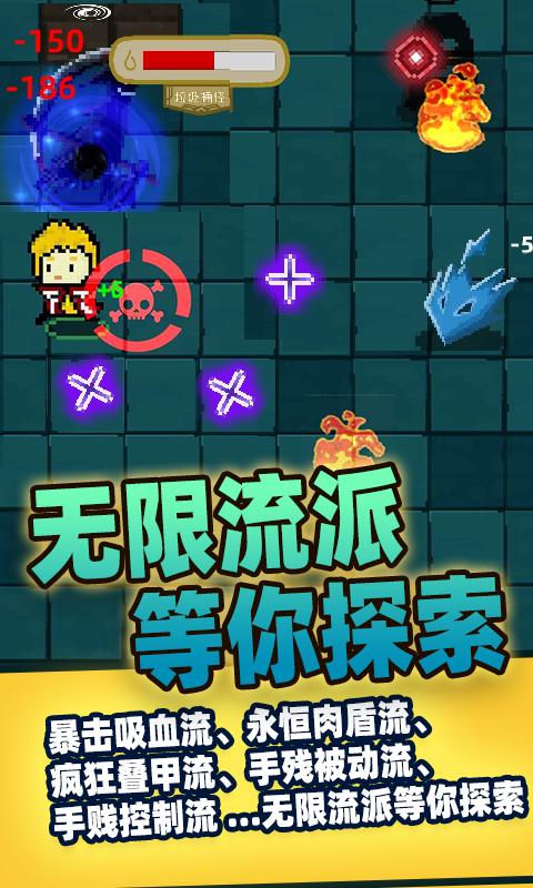 传说之旅最新破解版游戏截图
