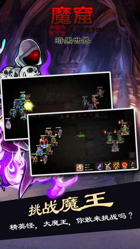 魔窟无尽的地下城破解版游戏截图