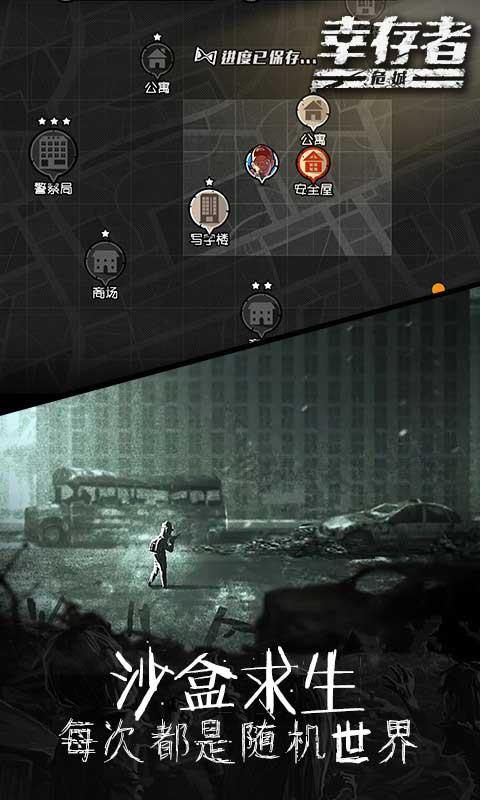 幸存者危城破解版游戏截图