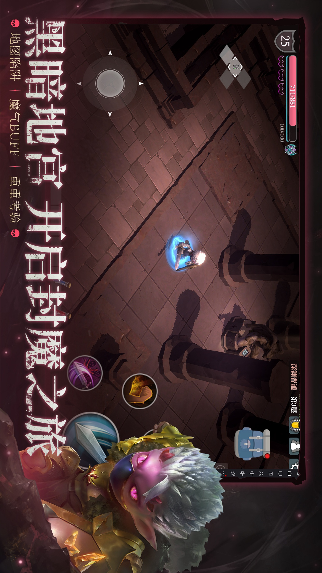魔渊之刃破解版游戏截图