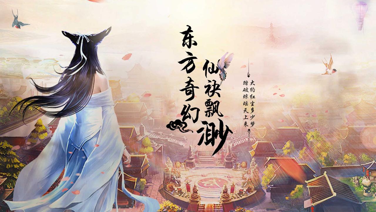 东方奇幻,仙袂飘飘-细数那些经典仙侠手游图标