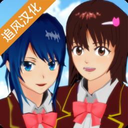 樱花校园模拟器更新皇冠版中文版图标