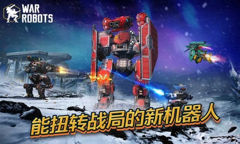 进击的战争机器最新破解版游戏截图