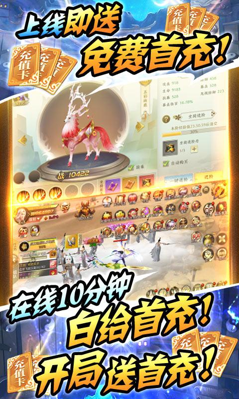 古剑仙域(送无限充值)游戏截图