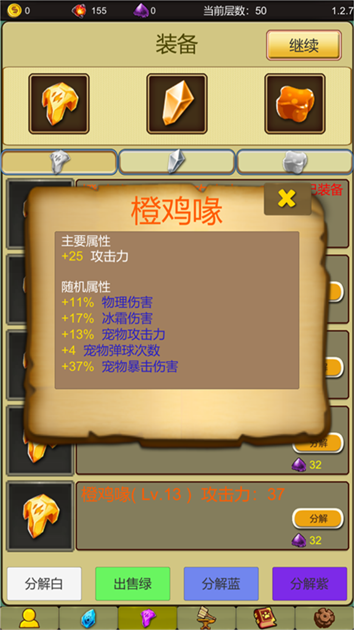 小鸡护卫队修改版破解版v1.5.1.1游戏截图