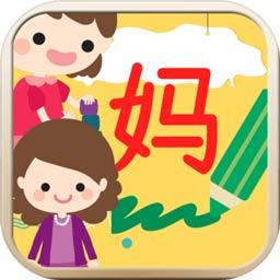 儿童写汉字图标