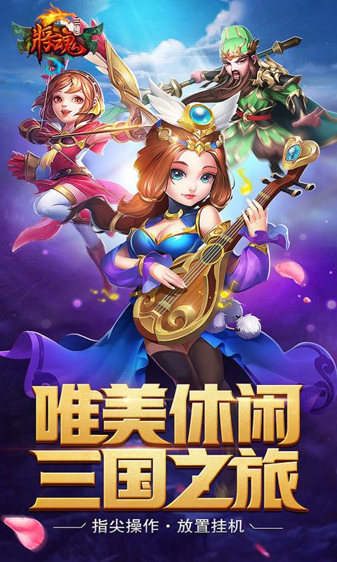 将魂三国(官方版)游戏截图