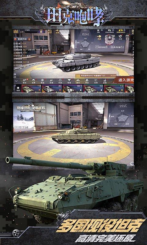 坦克咆哮(官方版)游戏截图