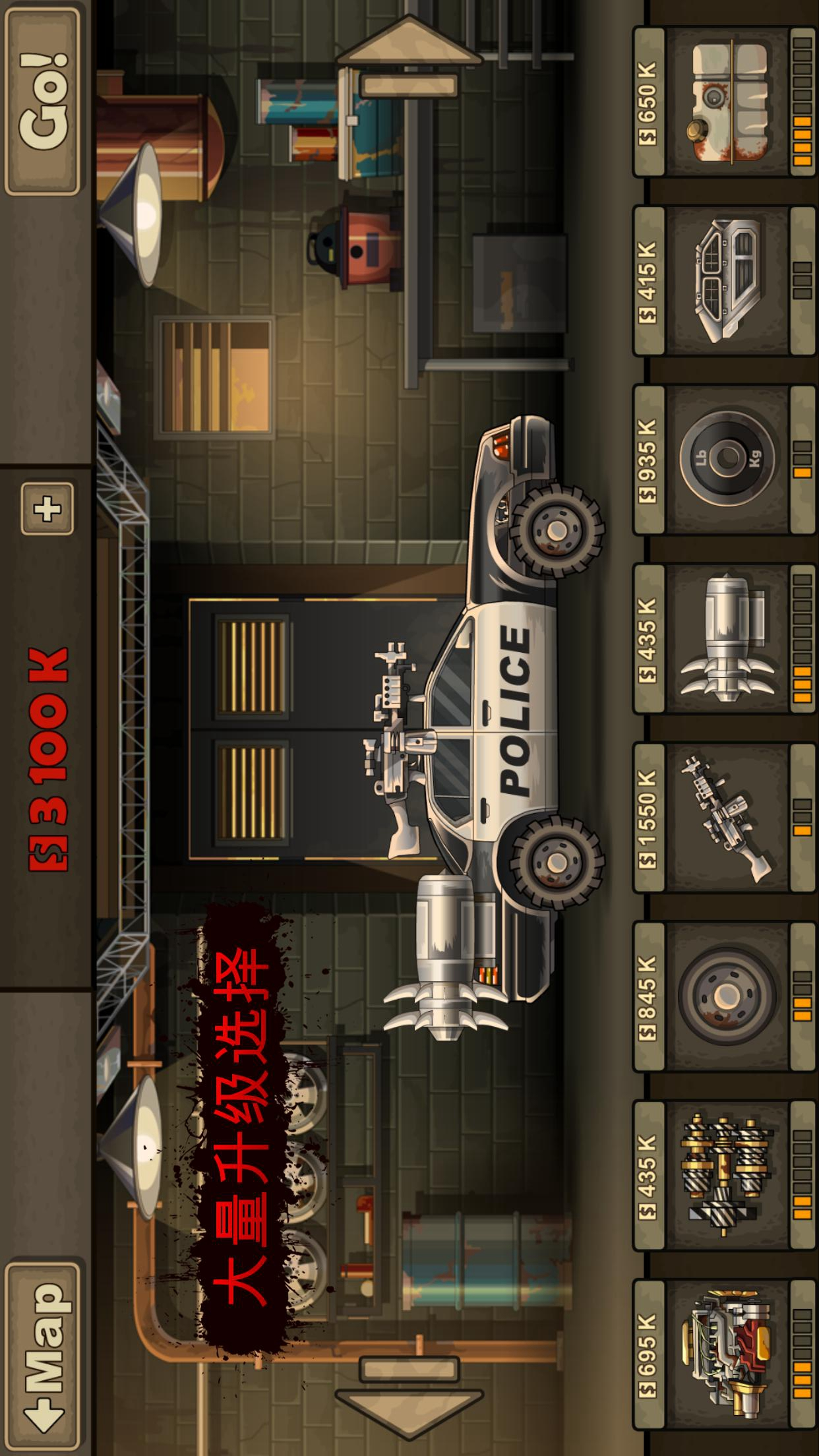 战车撞僵尸2最新破解版游戏截图