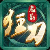 魔影狂刀(送328充值)v1.0.0 安卓版