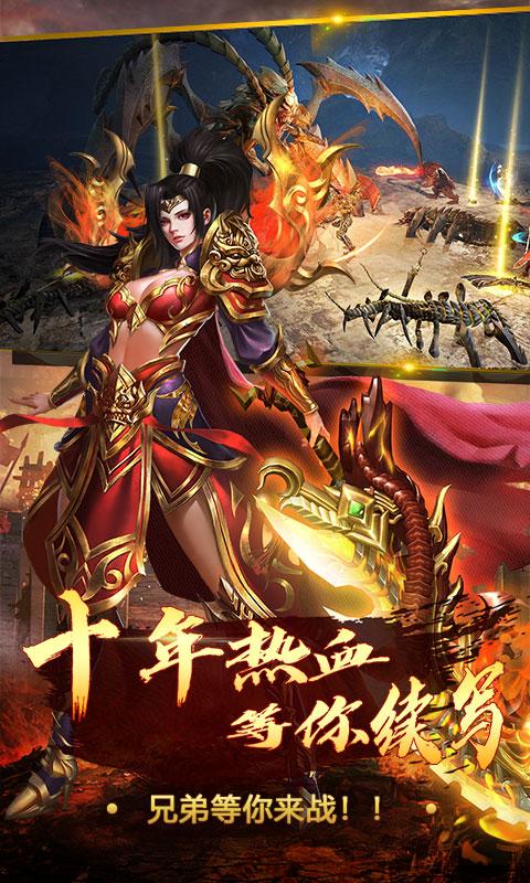 王者霸业(送1200现金红包)游戏截图